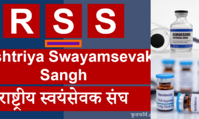 RSS organization demands this from the government