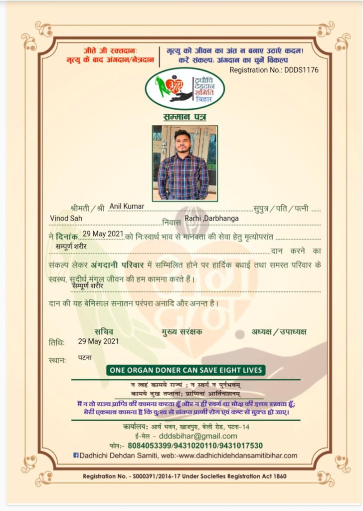 Anil Kumar from Darbhanga to donate his body organs after his demise
